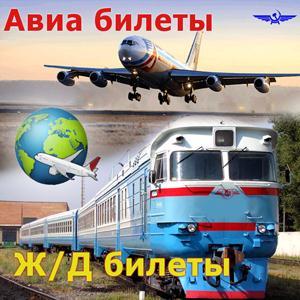 Авиа- и ж/д билеты Ломоносова