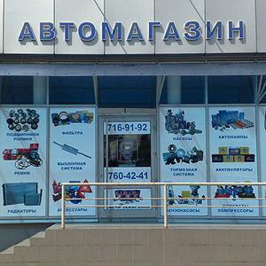 Автомагазины Ломоносова