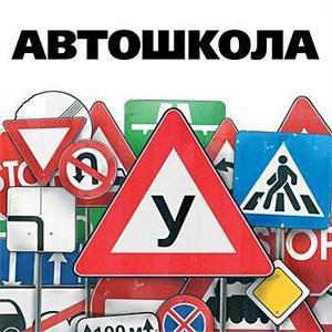 Автошколы Ломоносова