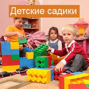 Детские сады Ломоносова