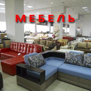 Магазины мебели Ломоносова