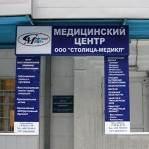 Медицинские центры Ломоносова
