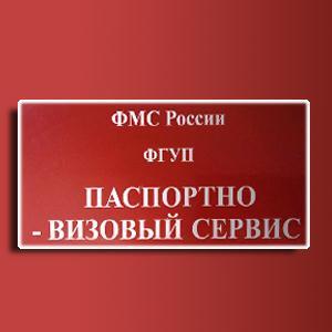 Паспортно-визовые службы Ломоносова