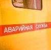 Аварийные службы в Ломоносове