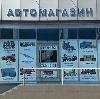 Автомагазины в Ломоносове