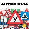Автошколы в Ломоносове