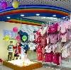 Детские магазины в Ломоносове