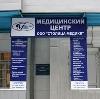 Медицинские центры в Ломоносове
