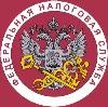 Налоговые инспекции, службы в Ломоносове