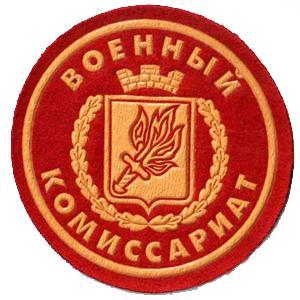 Военкоматы, комиссариаты Ломоносова